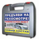 Аптечка автомобильная