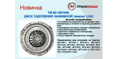Новинка от компании ООО «ТрансМаш» на складе в Нижнем Новгороде.