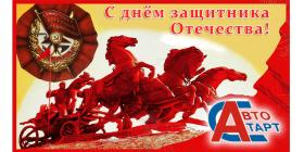 "Коллектив компании ООО ""Авто Старт"" поздравляет мужчин С Днём Защитника Отечества!!!"